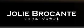 JOLIE BROCANTE Topページへ