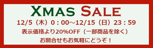 12/5〜12/15 Xmas Sale 開催
